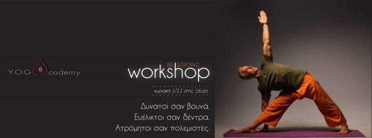 Be Strong Workshop